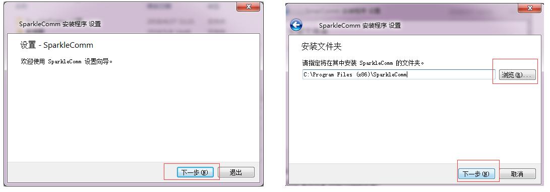 SparkleComm安装