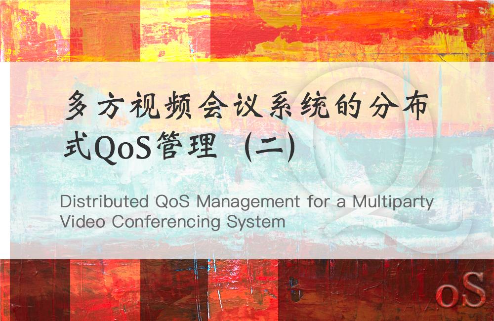 多方视频会议系统的分布式QoS管理(二)