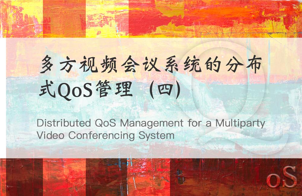 多方视频会议系统的分布式QoS管理(四)