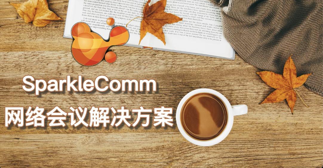 SparkleComm智能虚拟会议助手的作用